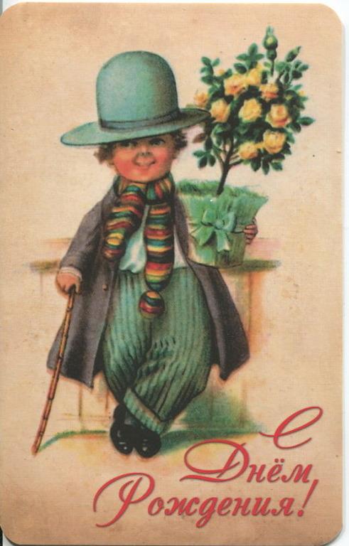 Советские открытки с днем рождения 39